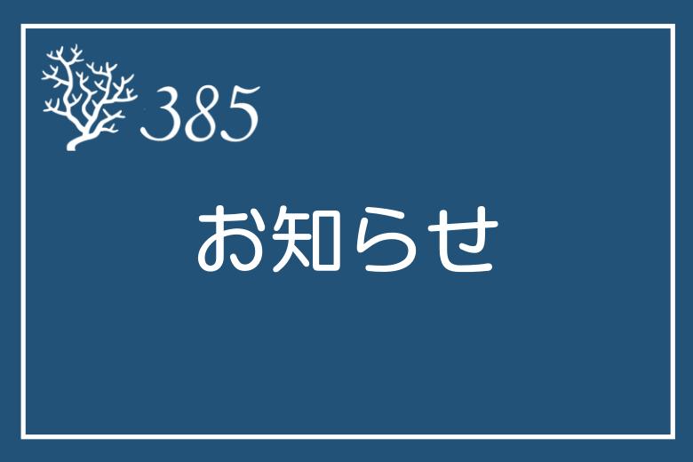 お知らせ用背景色(#225277)