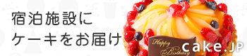 【Cake.jp】350x80_04b