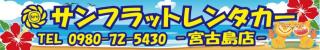 サンフラロゴ banner